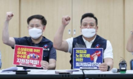 광주 내년 생활임금 시급 1만920원