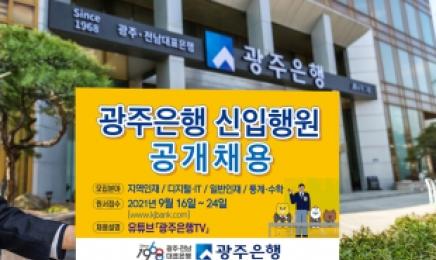 광주은행, 16-24일 신입 행원 원서 접수…20여명 선발
