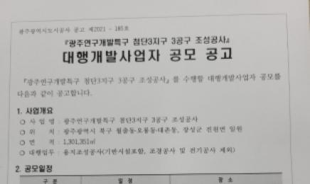 """광주 첨단3지구 공모 """"특정컨소시엄에 유리"""" 논란"""