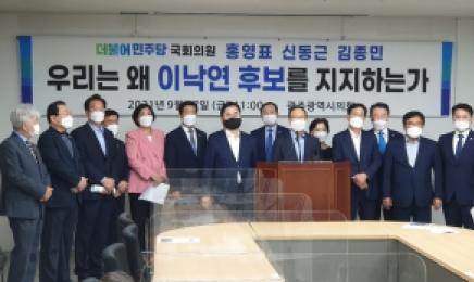 '호남대전' 앞두고 이낙연 지지하는 친문 홍영표·신동근·김종민