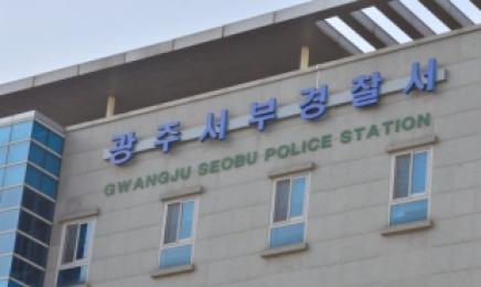 광주 아파튼서 몸 묶인 여성 시신 발견…강도살인 용의자 체포