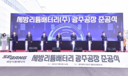 세방리튬배터리 광주공장 준공