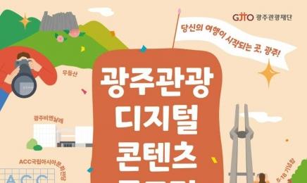 총상금 1억 '여행하고 싶은 광주' 사진·영상 공모