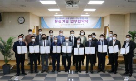 전라남도사회서비스원, 전남사회서비스 상생 협의기구 구성