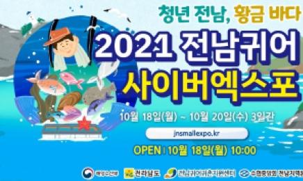 2021 전남 귀어 스몰엑스포 온택트로 즐기세요