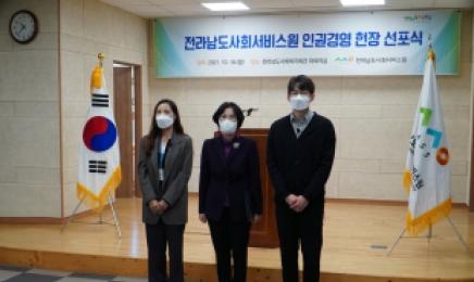 전라남도사회서비스원 인권경영현장 선포