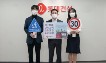 롯데건설 하석주 대표이사, '어린이 교통안전 릴레이 캠페인' 동참