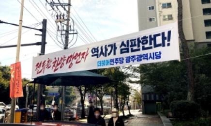 윤석열, '전두환 발언' 지역 시민단체·정가 비판…현수막 곳곳에 내걸려