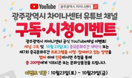 광주 차이나센터, '유튜브 구독 시청 이벤트'