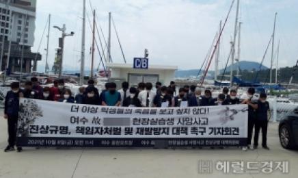 여수해경, 고3 현장 실습생 사망사건 업체 대표 구속