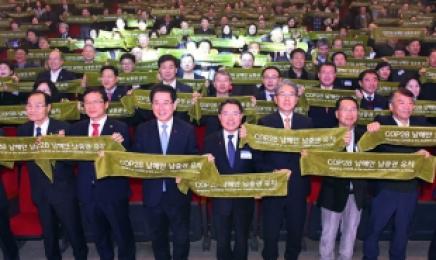 """남해안·남중권 12개 시군, """"정부의 COP28 포기 규탄""""…후폭풍 여진 계속"""