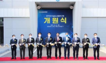 '한국전기설비시험 연구원' 26일 혁신산단에 문열어