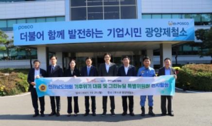 '전남도의회 기후변화 대응 및 그린뉴딜 특별위원회' 현지 활동