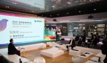 김대중 정신으로 글로벌 위기 극복