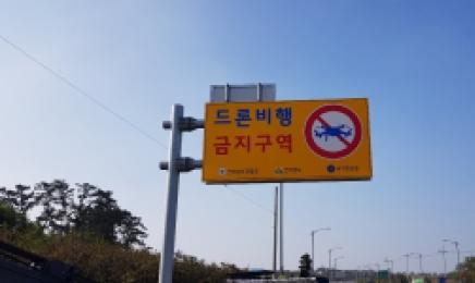 전남경찰청,드론 비행시 관재권·비행금지구역 표지판 설치