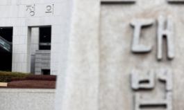 대법, 현역병에도 '비폭력 신념' 병역거부 첫 무죄 판결