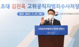 """김진욱 공수처장 """"수사부·공소부 분리…견제·균형 원리 기반 설계"""""""