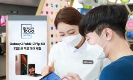 갤럭시Z폴드2·Z플립 'To Go 서비스' 또 한다!