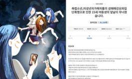 """""""촉법소년들 성매매 강요에 집단폭행…15세 여동생 앞날 무너졌다"""""""