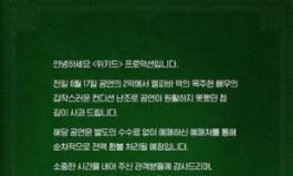 """옥주현 '위키드' 공연 컨디션 난조 눈물의 사과…제작사 """"전액 환불"""""""