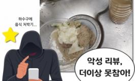 """""""악성 리뷰 더 이상 못 참아!""""…쿠팡이츠 사장님들 '집단 반발'"""