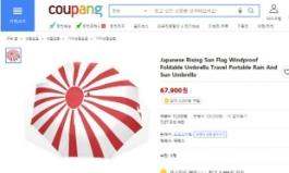 쿠팡, '욱일기' 우산·스티커 판매했다가 중단