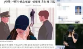 """조국 """"성매매 기사에 딸 연상 그림…인면수심"""" 격분"""