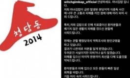 """'집단 식중독' 마녀김밥 공식 사과…""""두렵지만 숨지 않겠다"""""""