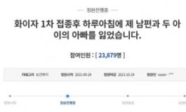 """""""아빠 왜 이렇게 차가워""""…30대 가장, 화이자 1차맞고 숨져"""