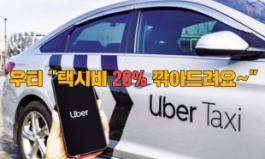 """""""택시비도 20% 할인해 준다니…"""" 가격 공세, 카카오T에 위협될까"""