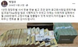 """'돈다발 논란' 김용판 """"사진 문제있어 착잡… 진위 확인 못했다"""""""