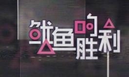 中 네티즌도 얼굴 붉혔다…예능 '오징어의 승리', '오징어 게임' 표절 논란