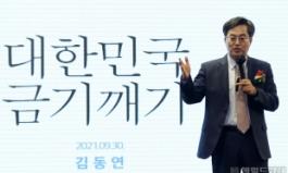"""김동연, '새로운 물결'(오징어당) 창당 공식선언…""""제2 촛불혁명 필요"""""""