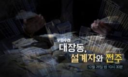 'PD수첩', '대장동 개발 특혜 논란' 심층 취재