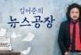 """TBS """"김어준 출연료 공개 못하지만 적법"""""""