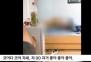 """후배 알몸 원산폭격에 선배는 """"좋아좋아""""…대구FC 가혹행위 영상"""