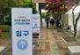 """[르포] """"아프냐"""" """"얼마나 기다리냐""""…'신속 PCR검사' 첫발 뗀 서울대"""