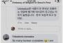 벨기에대사관, '대사 부인 폭행' 비난 댓글에 '웃겨요' 대응…논란 자초