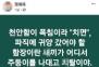 """""""'천안함이 벼슬이냐' 막말 교사 파면하라"""" 靑청원· 기자회견"""