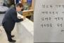 """정청래, 尹 방명록 비판…""""국어도 모르면서 무슨 국가를?"""""""