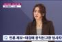 """'고발사주 의혹' 제보 조성은, 윤석열·김웅 고소…""""명예훼손에 모욕"""""""