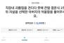 """""""팀장 괴롭힘"""" 숨진 50대…KT 팀장 """"전혀 사실 아니다"""" 반박"""