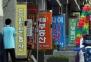 19일부터 '반값 복비'…업계·소비자 갈등 요소는 여전