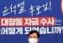 """송영길 """"이재명 당선도 정권교체""""…이준석 """"與, 文정부 실패로 규정"""""""
