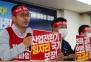 총파업 D-2 '폭풍전야'…민주노총 vs 경찰 '강대강' 대응