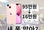 """""""사도 되나?"""" 95만원 신형 아이폰,16만원에 판다는데…"""