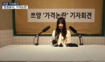 """""""먹방 스타가 분식집까지 하려다 ㅠㅠ"""" 쯔양 가격에 뭇매 [IT선빵!]"""