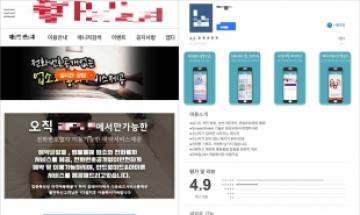 """""""아이폰까지 노린다""""…휴대폰 연락처 훔치는 '불법 채팅앱' 조심!"""