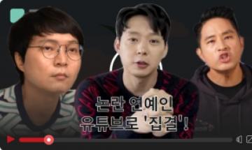 """""""신정환, 유승준에 박유천…"""" 사고친 연예인 유튜버로 재기? [IT선빵!]"""