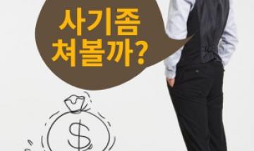 """""""벼룩의 간을 빼먹나""""…흥분한 동학개미 노린 사기 채팅방 기승! [IT선빵!]"""